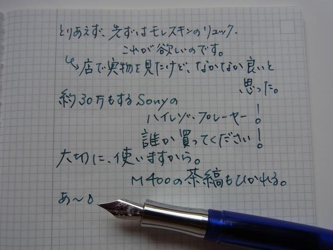 須磨浦シーサイドブルー 試し書き(ジブン手帳 IDEA)