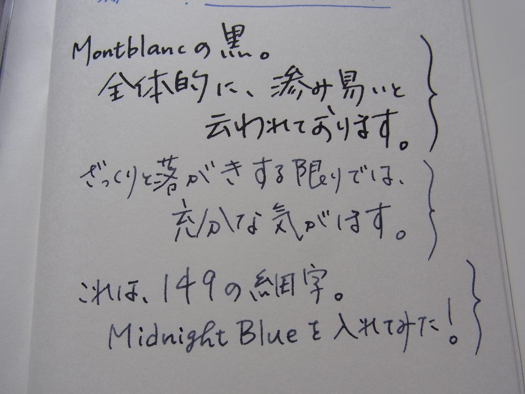 トラベラーズノートのリフィルに落書き(146,楓,149)