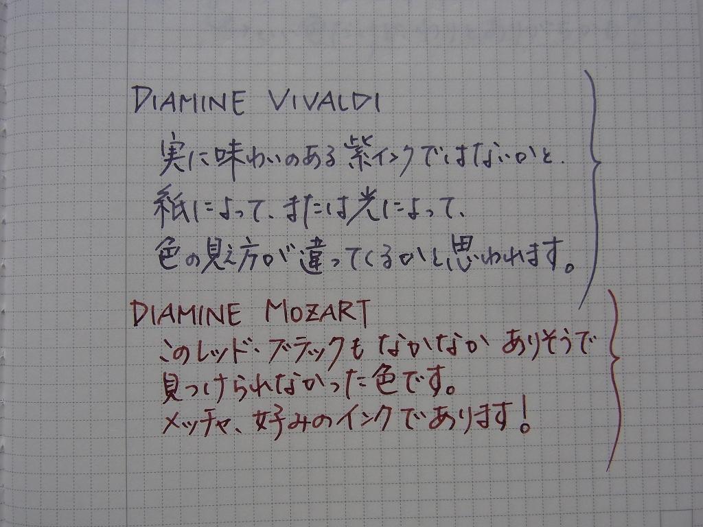 Diamine Vivaldi & Mozartの試し書き