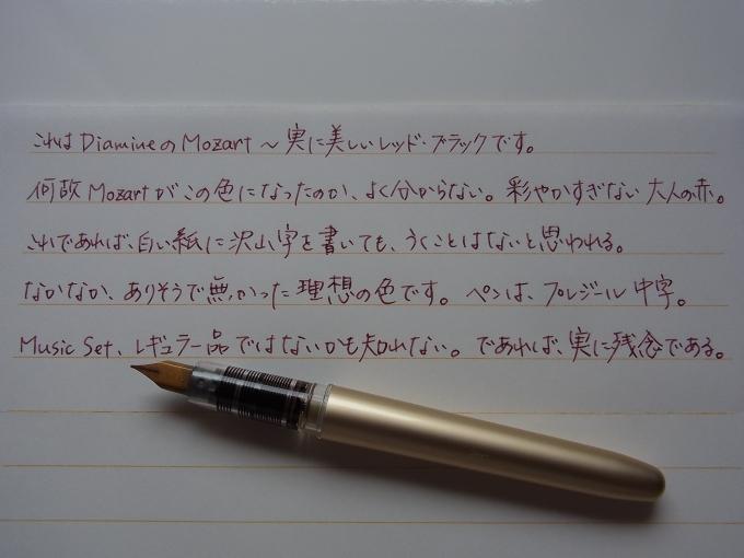 Diamine Mozart 試し書き