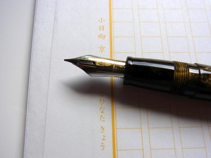Special Order Manuscript Paper of Kohinata_Kyo 2