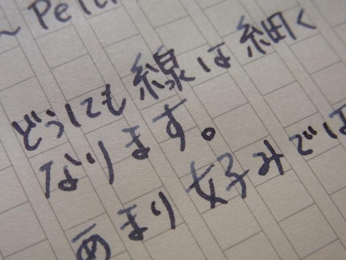 Custom74 handwriting on MASUYA-Paper (zoom)