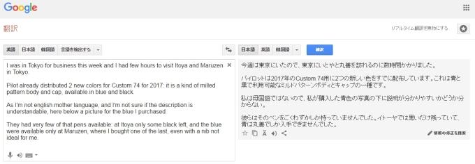 Google翻訳(FPN)