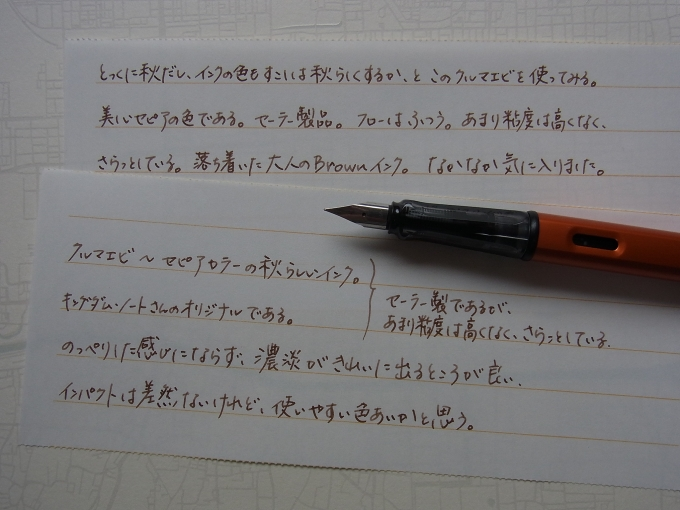 クルマエビ 試し書き #2