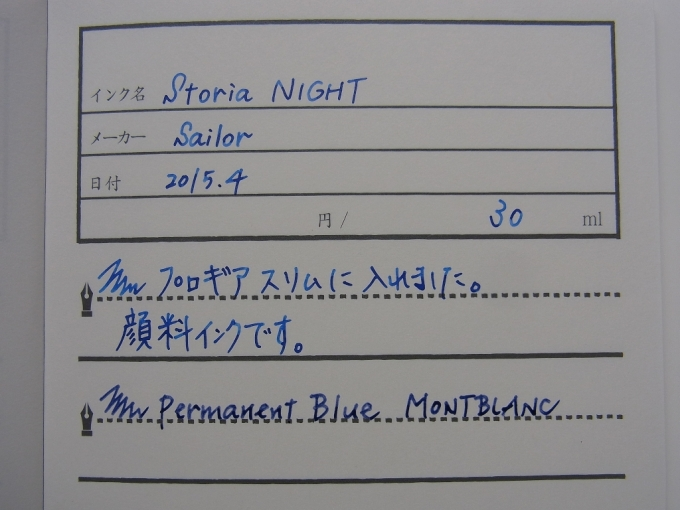 SAILOR Pigment Ink - Storia - Night handwriting on Ink Journal
