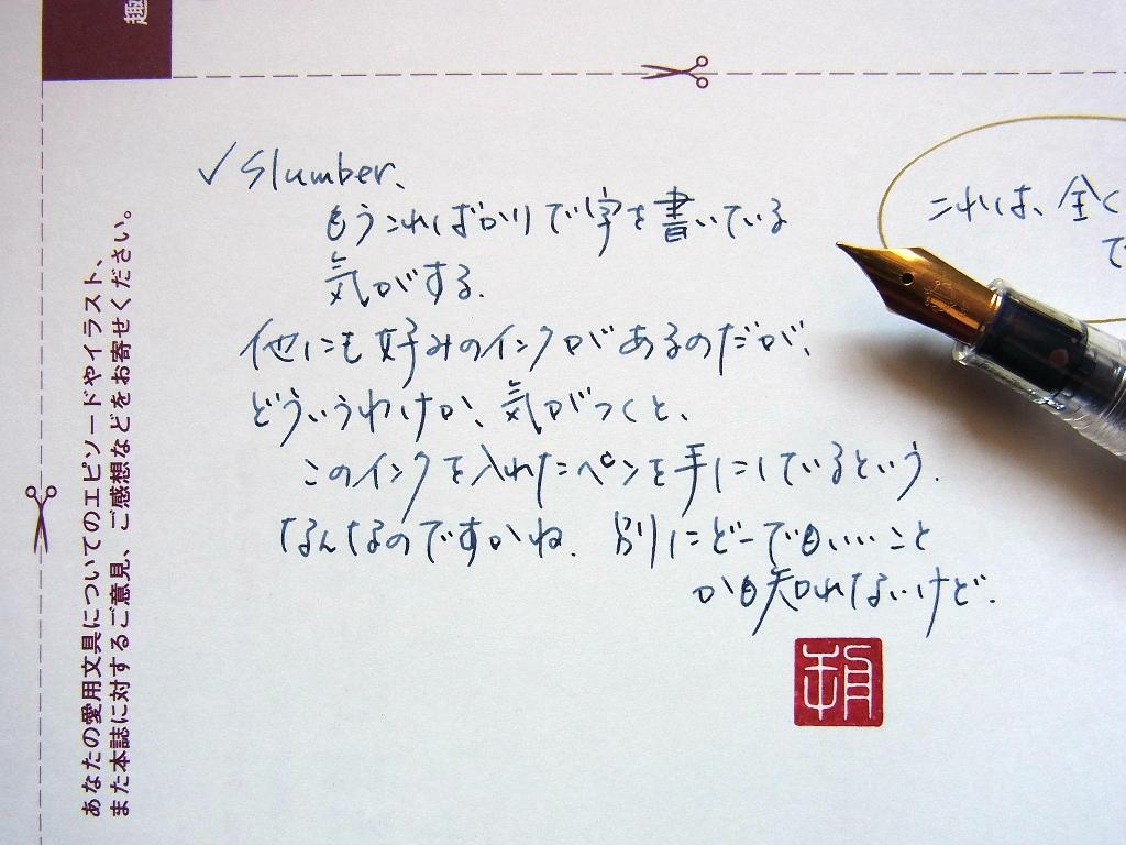 カキモリ顔料インク Slumberを入れたカキモリ万年筆で趣味文 vol.41アンケート葉書に落書き