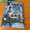 Photos: Vibes2016/6月11日発売号