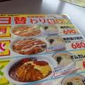 Photos: 日替わりメニュー