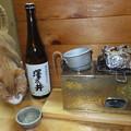 Photos: コゾ現る