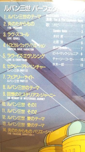 曲目 ルパン三世 パーフェクト・コレクション サントラ CD