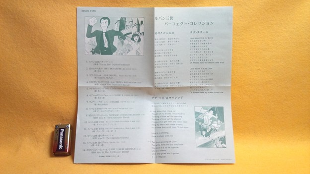 歌詞カード 表面 ルパン三世 パーフェクト・コレクション 主題歌 挿入歌 サントラ CD