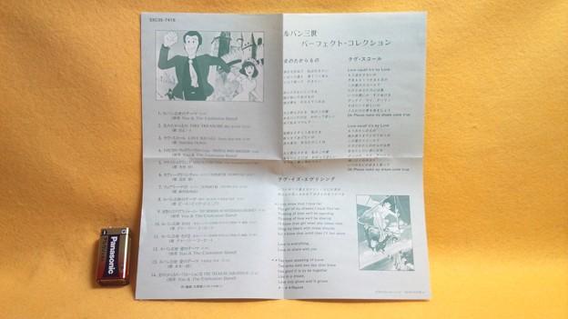 Photos: 歌詞カード 表面 ルパン三世 パーフェクト・コレクション 主題歌 挿入歌 サントラ CD