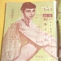 Photos: もくじページ 映画ストーリー 昭和32年新年号