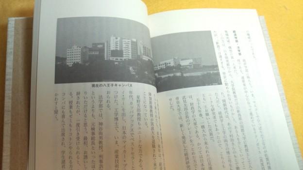 Photos: 本文内容見本1 ひたすらの道 私と帝京の半世紀 沖荘一