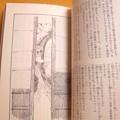 Photos: 内容見本1 地獄の辰 無残捕物控 笹沢左保 小説