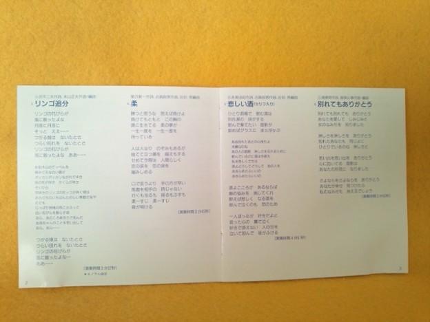 美空ひばり CD 全曲集 歌詞カード ご参考2