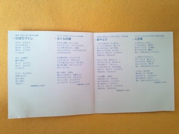 美空ひばり CD 全曲集 歌詞カード ご参考3