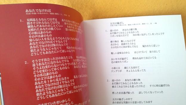 歌詞カード 内容見本3