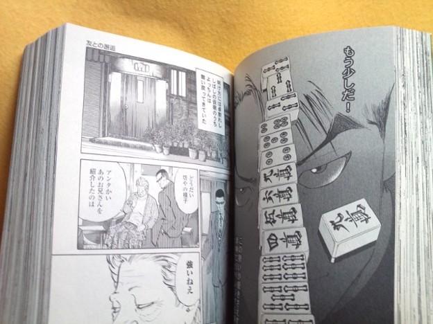 みほん2 麻雀飛龍伝説 天牌 スペシャル 長野決戦 上巻 漫画