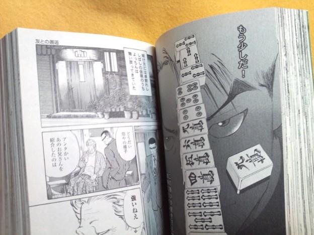 みほん3 麻雀飛龍伝説 天牌 スペシャル 長野決戦 上巻 漫画