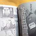 Photos: みほん3 麻雀飛龍伝説 天牌 スペシャル 長野決戦 上巻 漫画