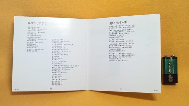 南野陽子 ジェラート CD 歌詞カード2