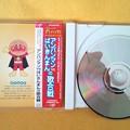 Photos: アンパンマン VS バイキンマンの歌合戦 CD アニメ