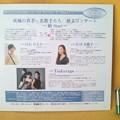 Photos: 他家で幕末・維新を迎えた水戸徳川家の姫たち その1