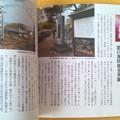 Photos: 他家で幕末・維新を迎えた水戸徳川家の姫たち その1  松姫 茂姫
