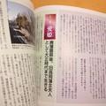 Photos: 他家で幕末・維新を迎えた水戸徳川家の姫たち その二 愛姫
