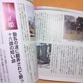 Photos: 他家で幕末・維新を迎えた水戸徳川家の姫たち その二 正姫