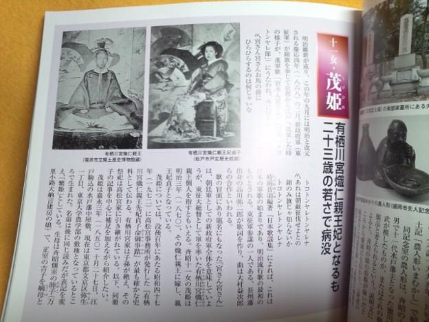 茂姫 他家で幕末・維新を迎えた水戸徳川家の姫たち その二 雑誌 歴史