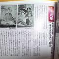 写真: 茂姫 他家で幕末・維新を迎えた水戸徳川家の姫たち その二 雑誌 歴史