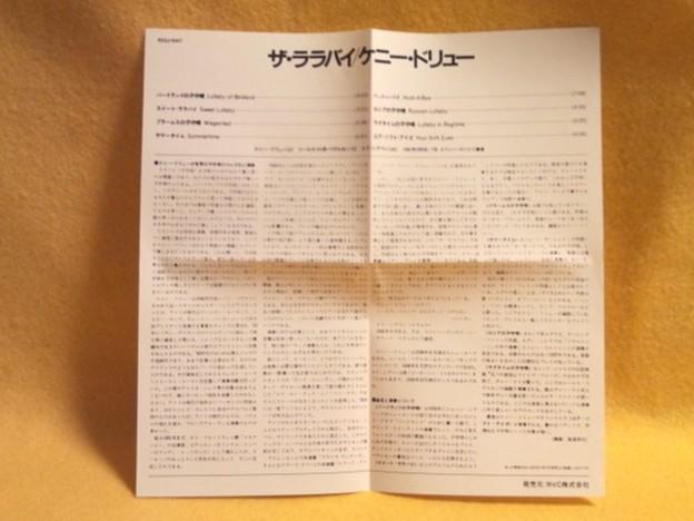 ザ・ララバイ ケニー・ドリュー・トリオ ジャズ CD