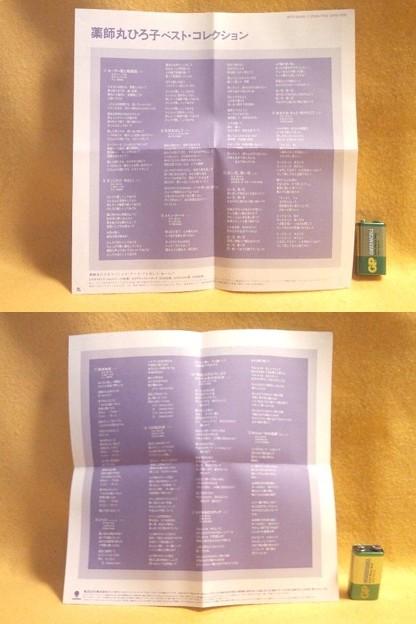 薬師丸ひろ子 ベスト・コレクション CD 歌詞カード部分