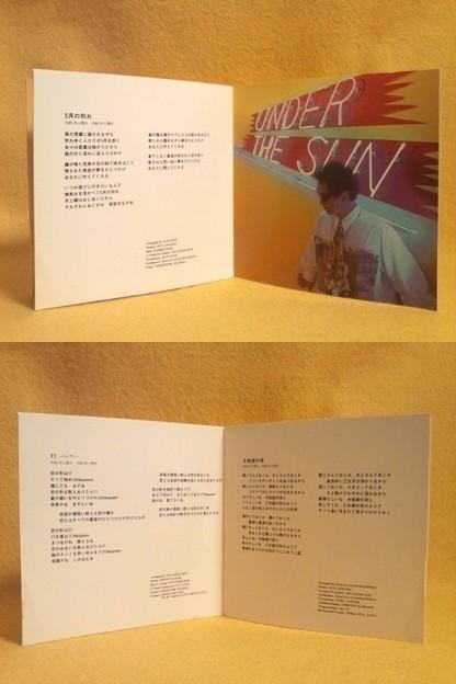 UNDER THE SUN 井上陽水 CD メイク・アップ・シャドウー