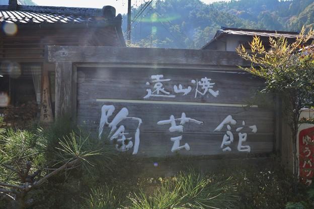 遠山陶芸館