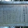 Photos: 浜北区堀谷木喰上人作