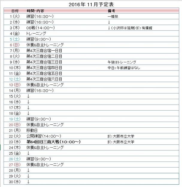 写真: 2016年11月予定表