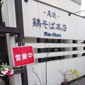 Photos: IMG_1893尾道市、鶏そば本店
