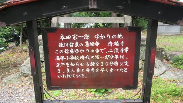 清瀧寺(浜松市天竜区)本田宗一郎ゆかり
