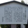 木原畷古戦場(袋井市)笹田源吾墓