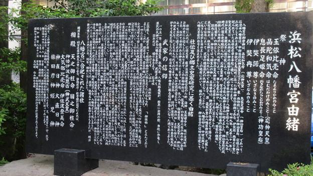 浜松八幡宮(浜松市)