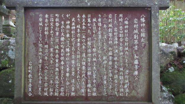 岩村城鎮守 八幡神社(恵那市)