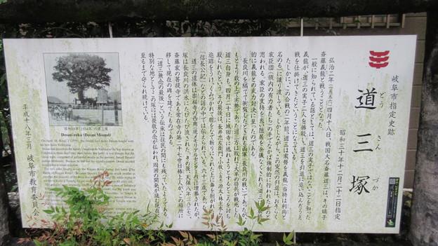 道三塚(岐阜市)