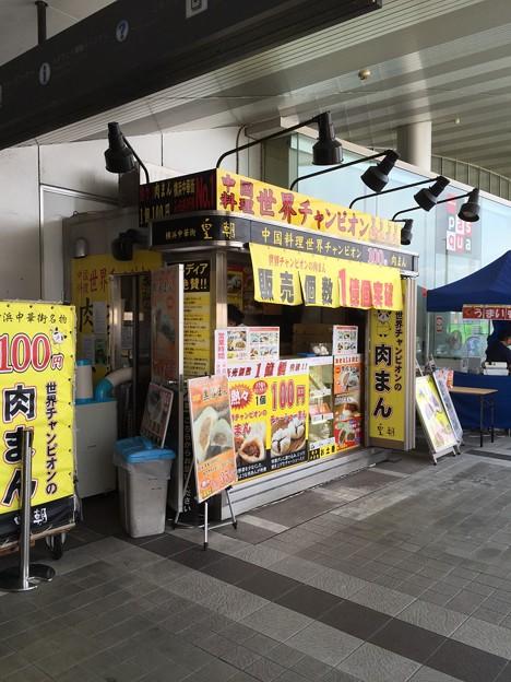皇朝(東名高速下り 海老名SA)