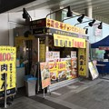 Photos: 皇朝(東名高速下り 海老名SA)