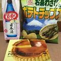 Photos: 箱根土産
