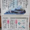 箱根神社(箱根町)成就水盤 龍神水