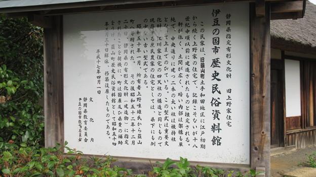 伊豆の国市 歴史民俗資料館・旧上野家住宅